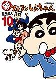 コミックス10巻発売中