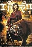 海傑エルマロ1(ヒーローズコミックス)