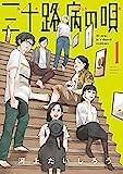 三十路病の唄 1 (芳文社コミックス)