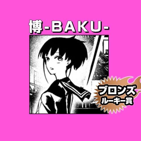 博-BAKU-/2020年8月期ブロンズルーキー賞
