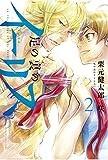 足の裏のイーリス(2) (ヒーローズコミックス)