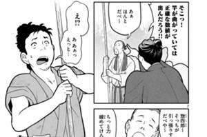 第13陣 太閤検地②
