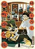 怪奇千万! 猫町商店街 1 (フィールコミックス)