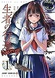 生者の行進Revenge 1 (ジャンプコミックス)