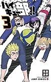 ハイキュー部!! 3 (ジャンプコミックス)