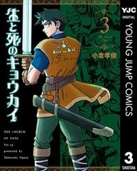 生と死のキョウカイ 3(ヤングジャンプコミックスDIGITAL)