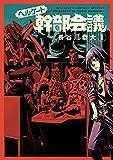 ヘルゲート幹部会議 1 (マッグガーデンコミック Beat'sシリーズ)