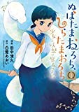ぬばたまおろち、しらたまおろち 少女と妖魅の魔女学校 1巻 (ブレイドコミックス)