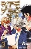 デッド・オア・アニメーション 3 (ジャンプコミックス)