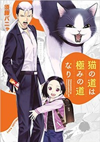 猫の道は極みの道なり (ヒーローズコミックス)