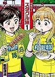 ぺろり!スタグル旅 1(ヒーローズコミックス)