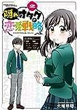 隠れオタクの恋愛戦略(2) (月刊少年マガジンコミックス)