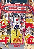 黄金少年 BABEL THE 2ND(上) (ヒーローズコミックス)