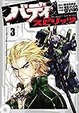バディスピリッツ 3 (ヒーローズコミックス)