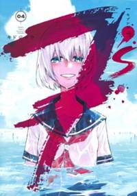 7's―セブンズ― 4 (ヤングジャンプコミックス)