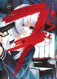 7's―セブンズ― 1 (ヤングジャンプコミックス)