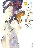 こりせんまん 3 (マッグガーデンコミック avarusシリーズ)
