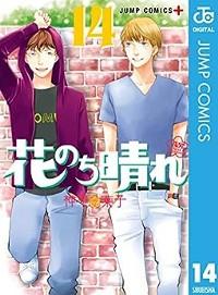花のち晴れ~花男 Next Season~ 14 (ジャンプコミックスDIGITAL)