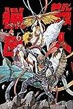 殺人猟団 -マッドメン-(6) (講談社コミックス)