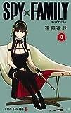 SPY×FAMILY 3 (ジャンプコミックス)