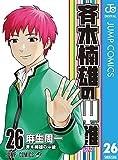 斉木楠雄のΨ難 26 (ジャンプコミックスDIGITAL)