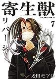 寄生獣リバーシ(7) (コミックDAYSコミックス)