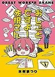 【Amazon.co.jp 限定】おしごとですよ! 赤根さん(1) (特典:スマホ壁紙・タブレット壁紙・PC壁紙3点データ配信) (ブシロードコミックス)