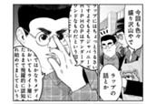 コミックス第5巻発売記念 特別編 のサムネイル
