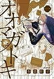 オオマガトキ1 (マッグガーデンコミックスavarusシリーズ)
