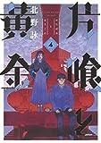 片喰と黄金 4 (ヤングジャンプコミックス)