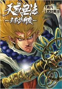 天威無法 武蔵坊弁慶(5) (ヒーローズコミックス)