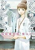 アンサングシンデレラ 病院薬剤師 葵みどり (3) (ゼノンコミックス)