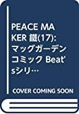 PEACE MAKER 鐵 17 (マッグガーデンコミック Beat'sシリーズ)