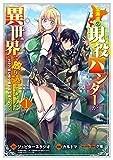 北海道の現役ハンターが異世界に放り込まれてみた ~エルフ嫁と巡る異世界狩猟ライフ~ 1 (マッグガーデンコミックス Beat'sシリーズ)