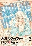 ソウルリヴァイヴァー3 (ヒーローズコミックス)
