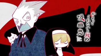 かまってくれないと死ぬ吸血鬼