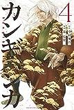 カンギバンカ(4) (講談社コミックス)