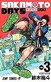 SAKAMOTO DAYS 3 (ジャンプコミックス)