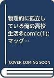 物理的に孤立している俺の高校生活@comic 1 (マッグガーデンコミック Beat'sシリーズ)