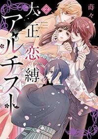 大正恋縛アルチスト 2 (マッグガーデンコミックス avarusシリーズ)