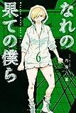 なれの果ての僕ら(6) (週刊少年マガジンコミックス)
