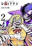 愚者と欲界のレヴィアタン (2) (ヒーローズコミックス)
