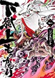 下獄上ものがたり 1(ヒーローズコミックス)