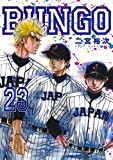 BUNGO―ブンゴ― 23 (ヤングジャンプコミックス)