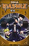 マッシュル―MASHLE― 5 (ジャンプコミックス)