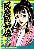 戦国SAGA 風魔風神伝(3) (ヒーローズコミックス)