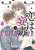 恋は妄毒(1) (モーニング KC)