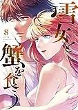 雪女と蟹を食う(8) (ヤングマガジンコミックス)