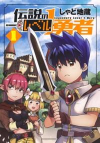 伝説のレベル1勇者 1 (ヤングジャンプコミックス)