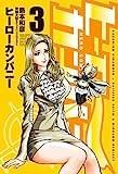 ヒーローカンパニー(3) (ヒーローズコミックス)